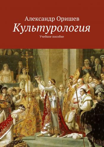 Культурология — википедия. что такое культурология