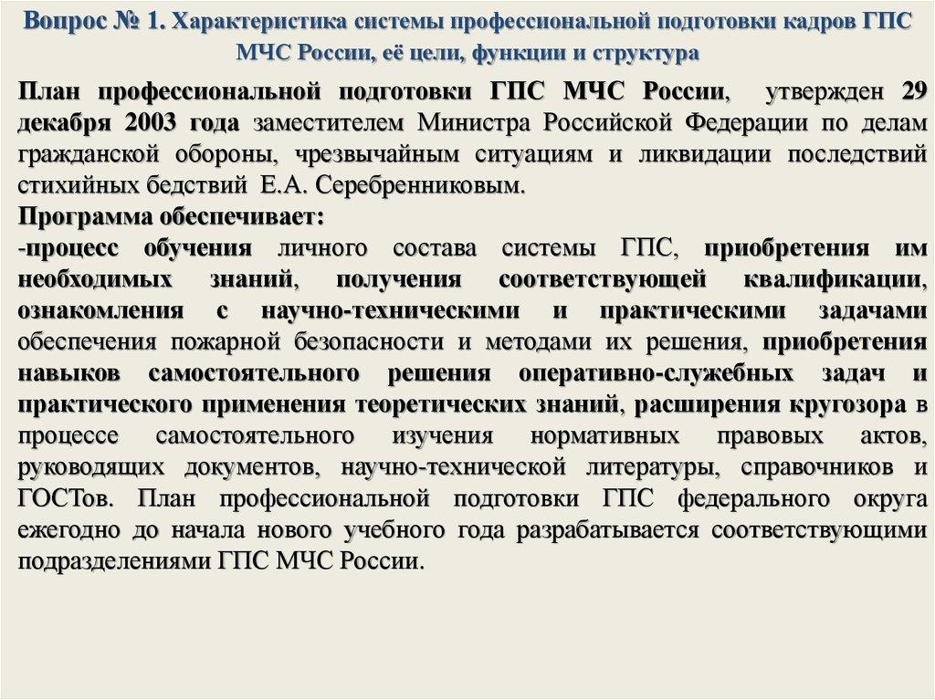 Мчс россии, россия - деловой квартал