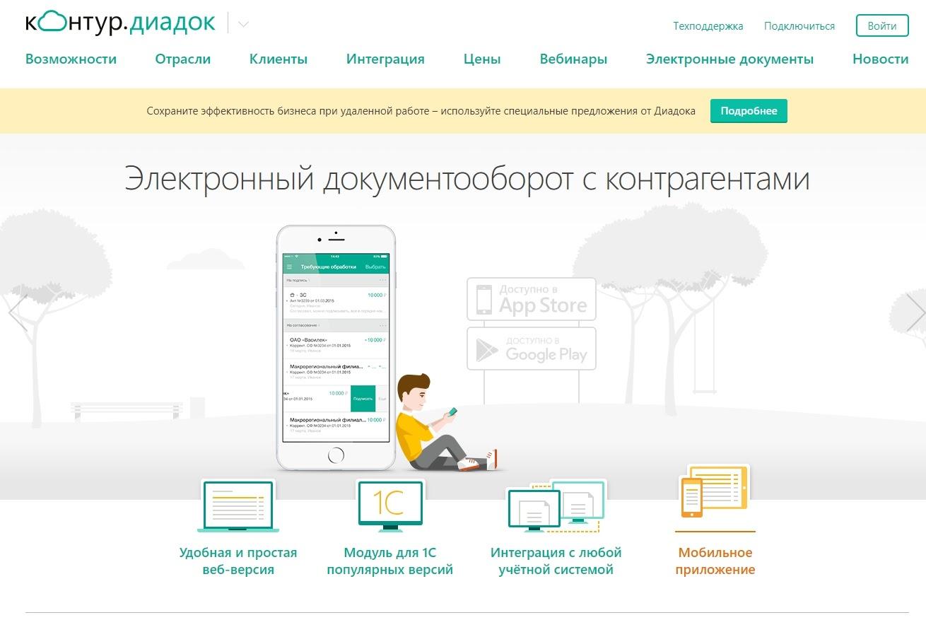 Скбконтур пользуется своим сервисом электронного документооборота— диадок — диадок