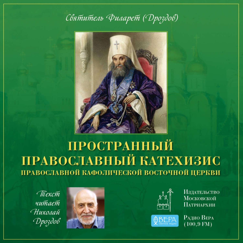 Катехизис: определение и значение в православии, отличие православного и католического, книги
