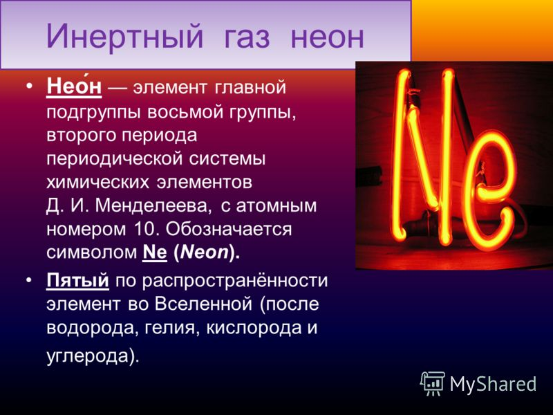 Что такое неон? химические и физические свойства неона, применение