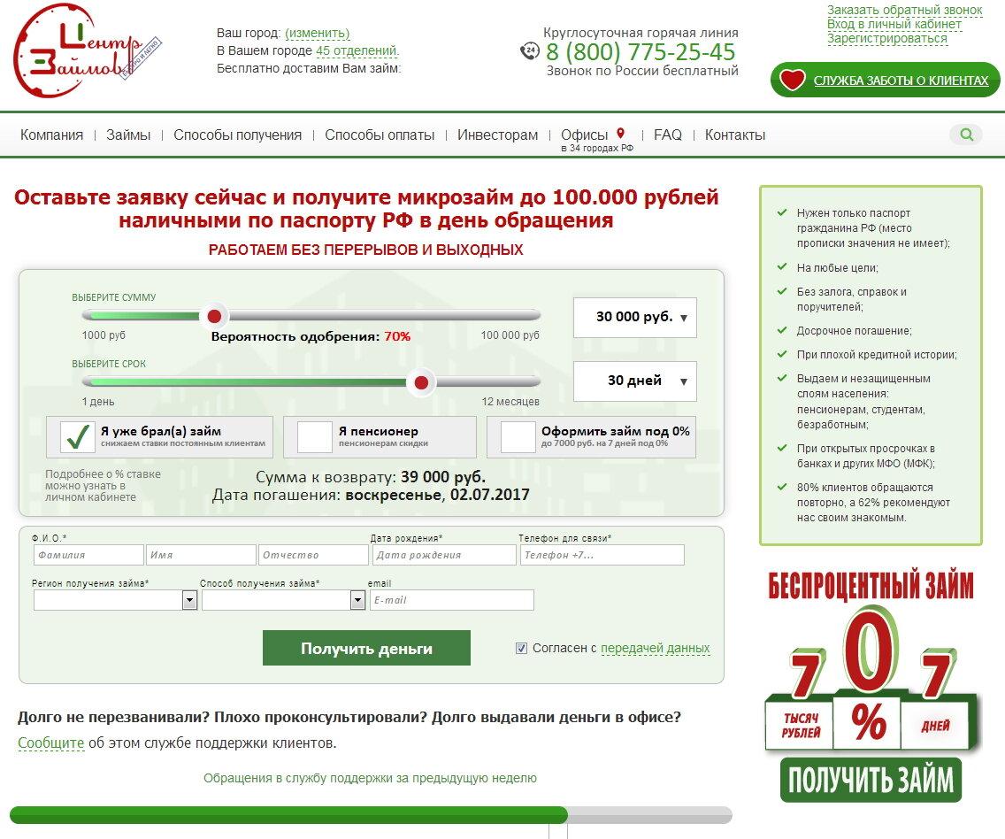 Народный рейтинг -отзывы о отп  банке, мнения пользователей и клиентов банка | банки.ру