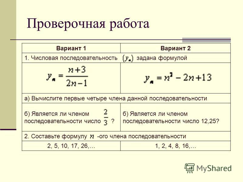 Числовая последовательность