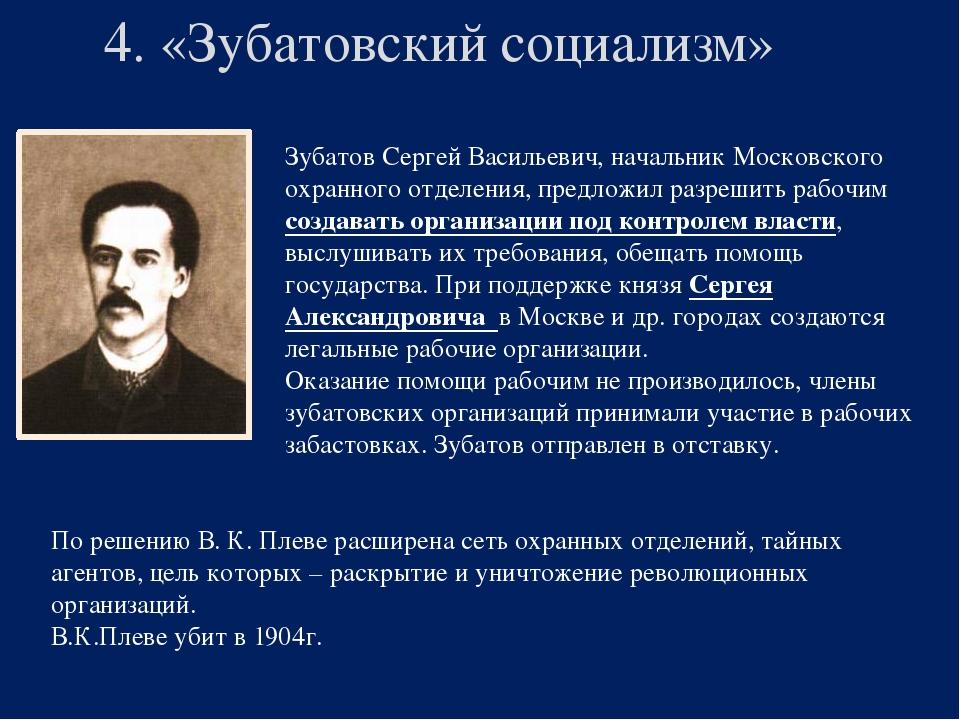 """Что такое """"зубатовский социализм"""" ? каковы его основные идеи?  - образование - вопросы и ответы"""