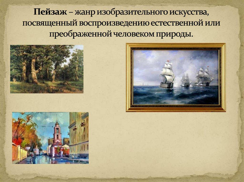 Виды пейзажа в живописи:пейзаж жанр изобразительного искусства