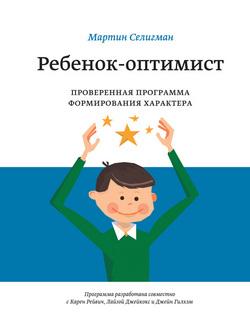 Кто такой оптимист: определение понятия   medeponim.ru