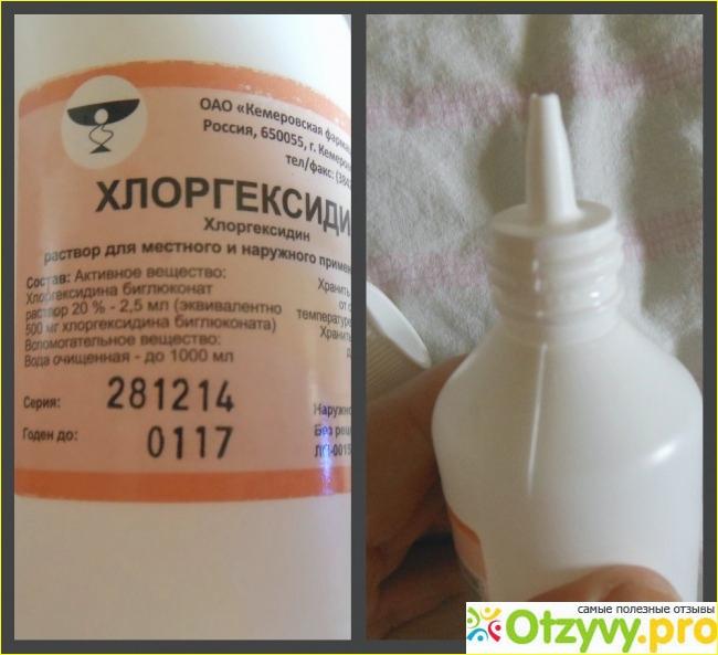 Что такое хлоргексидина биглюконат и инструкция по применению