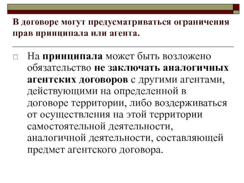 Бенефициар: кто это такой простыми словами в юридическом лице и его основные отличия от принципала + права и обязанности