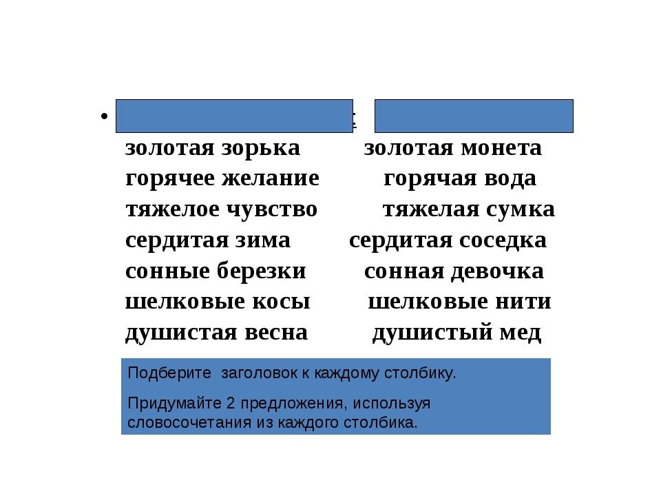 Что такое прямое и переносное значение слова? прямое и переносное значение слова. примеры