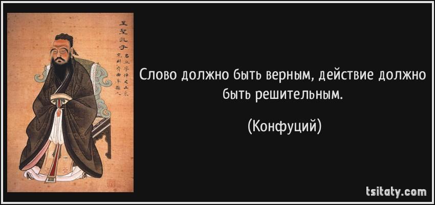 Конфуций — древний мыслитель и философ