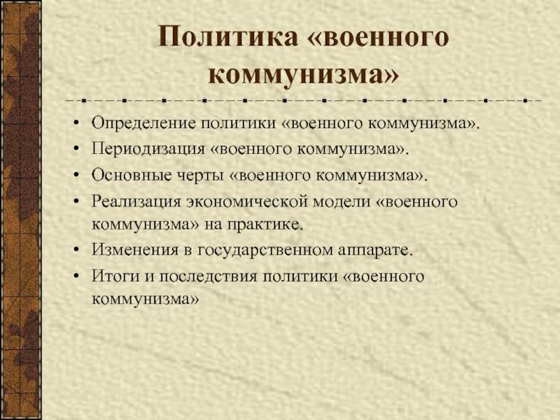 Политика военного коммунизма: кратко – что это такое, в чем суть, причины мероприятия, итоги и последствия   tvercult.ru