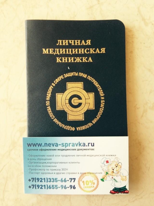 Паспорт здоровье после медосмотр работодатель обязан отдать