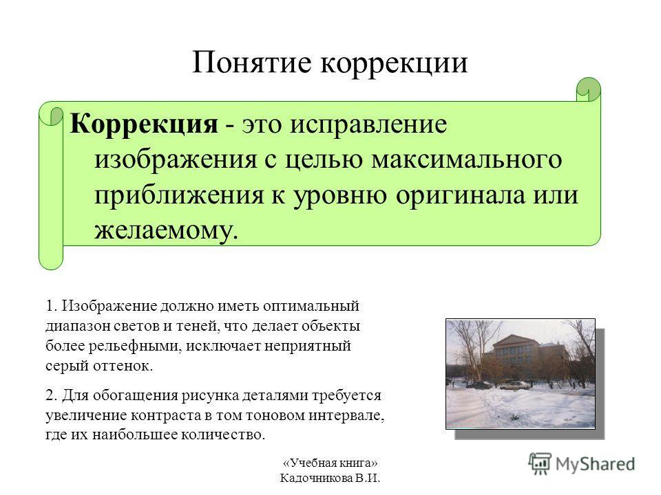 Что такое психологическая коррекция? психологическая коррекция — это… расписание тренингов. самопознание.ру
