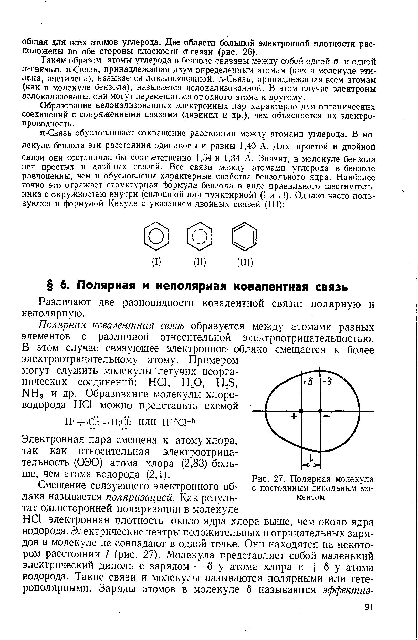 Виды химической связи: ковалентная (полярная инеполярная), ионная