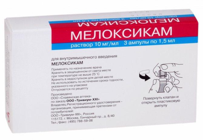 От чего помогает раствор меновазин?