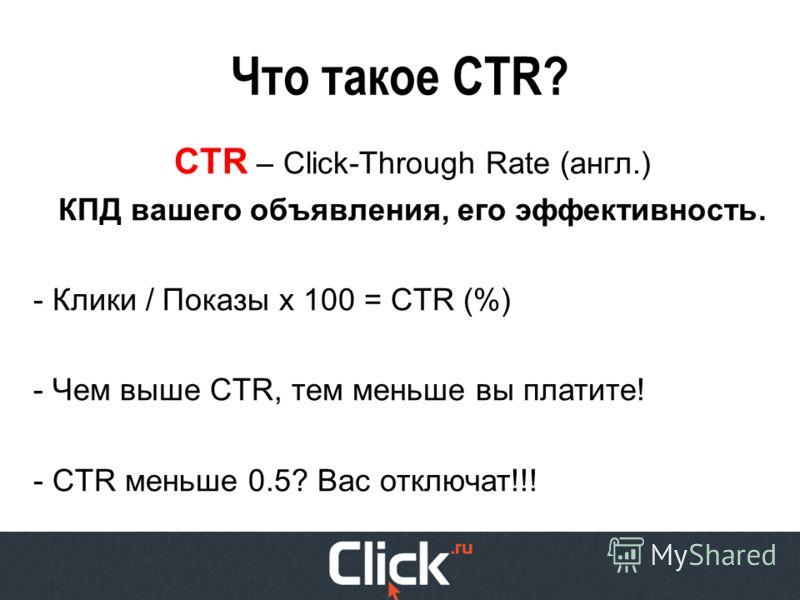 Руководство по ctr в яндекс.директ | блог yagla
