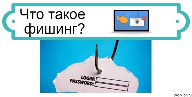 Что такое фишинговая ссылка и как проверить сайт на её наличие