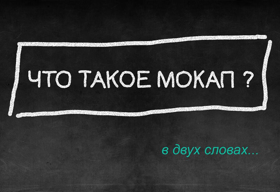 Что такое mockup (мокап), зачем нужны мокапы для фотошопа?