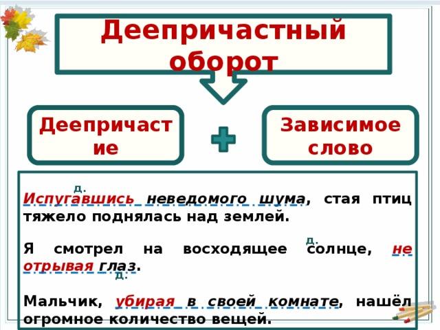 Что такое деепричастный оборот, примеры его употребления, постановка знаков препинания