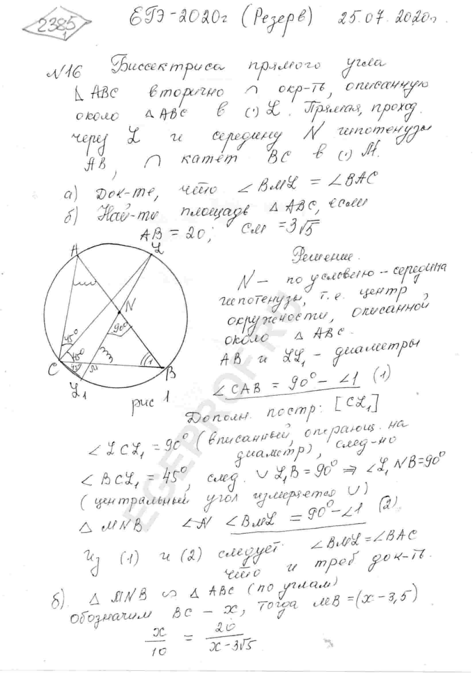 """Опорный конспект по геометрии № 2 """"треугольники"""" - учительpro"""