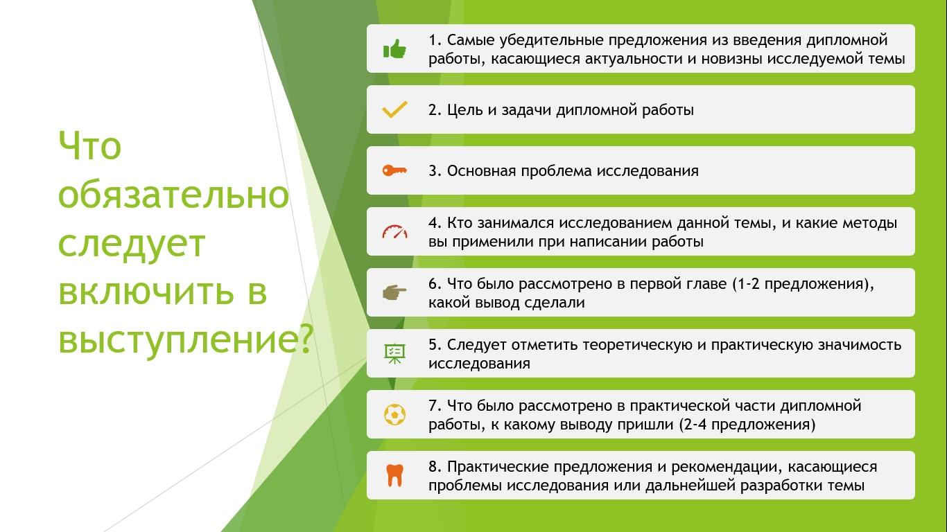 Рекомендации по защите дипломной работы на «отлично» — 100umov.com