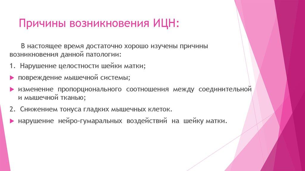 Истмико-цервикальная недостаточность при беременности - ицн | пуздрик.ру