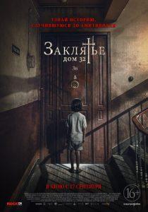 Конвой (фильм, 2012)
