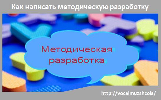 Методические рекомендации и разработки. воспитателям детских садов, школьным учителям и педагогам - маам.ру