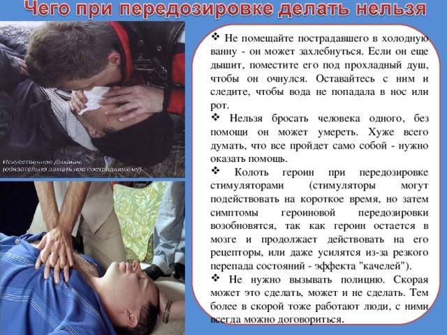 Передозировка (отравление) наркотиков: симптомы, первая помощь