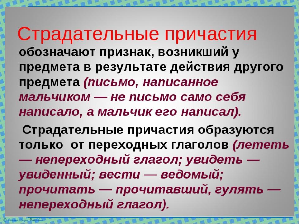 Что такое страдательное причастие прошедшего времени и на какие вопросы оно отвечает | tvercult.ru