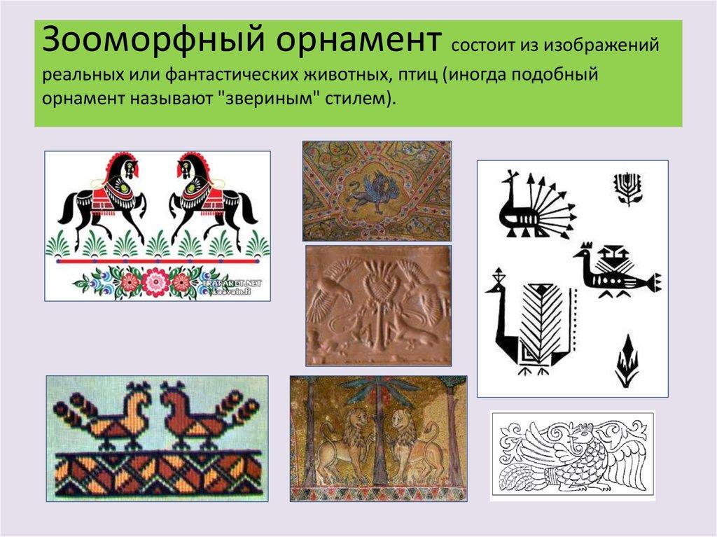 Характеристика разных видов орнамента |