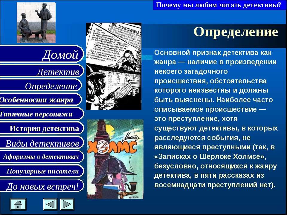 Детективы — википедия. что такое детективы