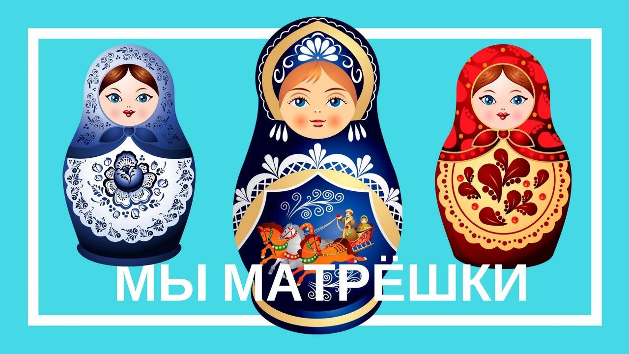 Русская народная игрушка матрешка: история, виды матрешек, польза, игры с матрешками для детей | любящая мама