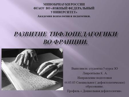Тифлопедагогика — википедия