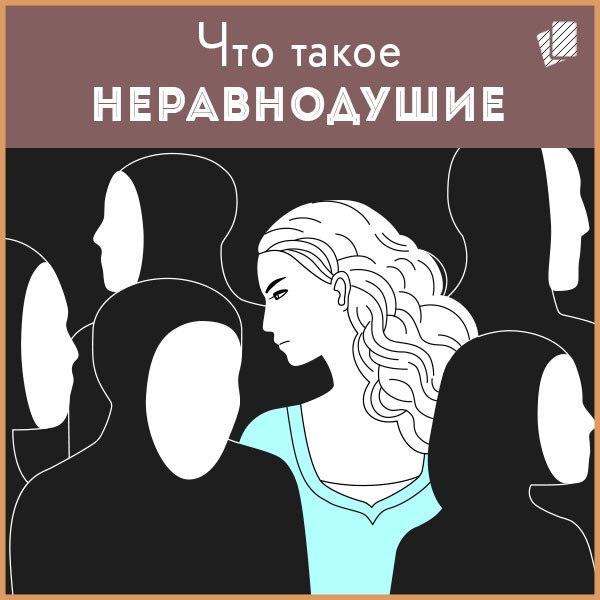 Анатомия равнодушия и чёрствости   православная жизнь