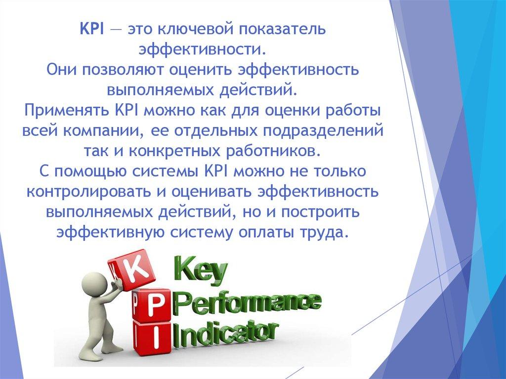 Kpi, или ключевые показатели эффективности – что это такое