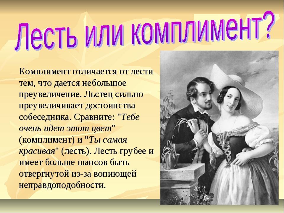 Значение слова «лесть» в 10 онлайн словарях даль, ожегов, ефремова и др. - glosum.ru