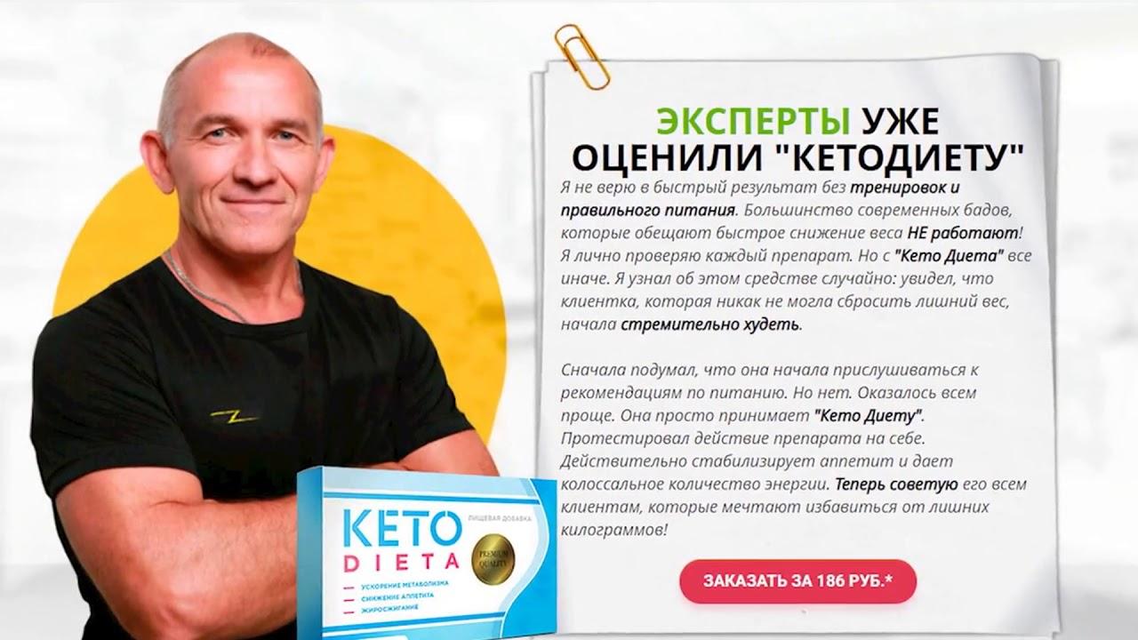 Keto dieta - отзывы и результаты худеющих на похудейкина