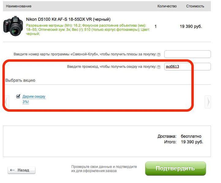 Промокоды интернет-магазинов россии. все скидки в одном месте