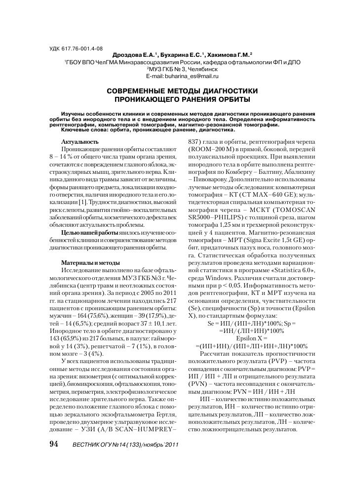 Поражение легких при коронавирусе: прогноз выживаемости » fozo.info
