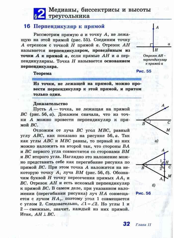 Перпендикулярные прямые, перпендикулярность прямых.