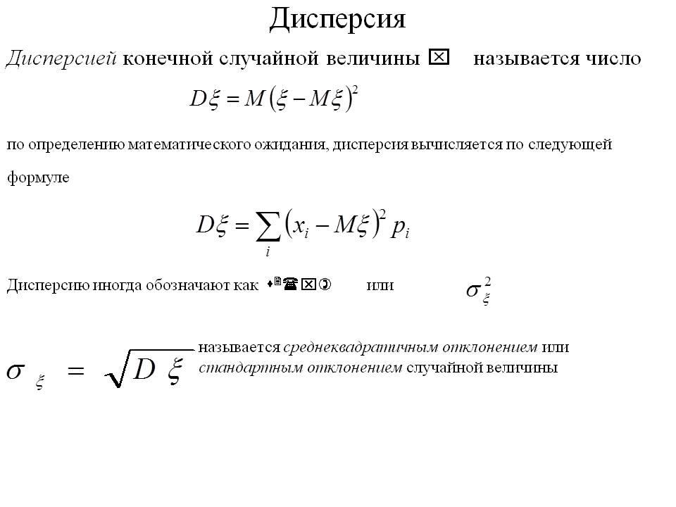 Дисперсия, среднеквадратичное (стандартное) отклонение, коэффициент вариации в excel | statanaliz.info
