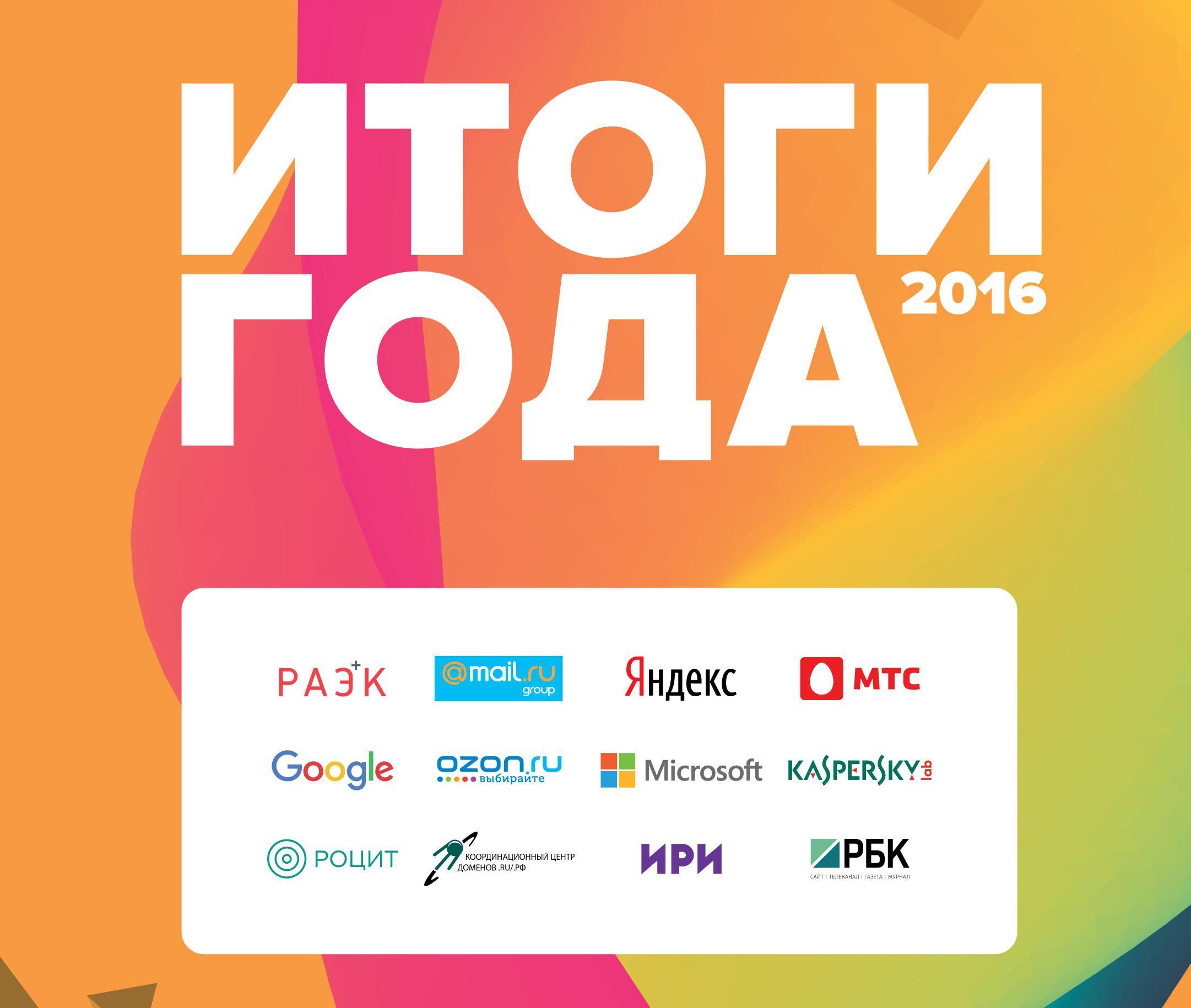 Рунет в интернете - что это такое? история рунета. топ сайтов и самые популярные блоги