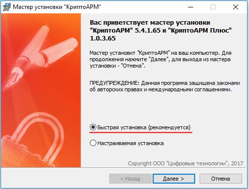 Криптопро | сравнение версий криптопро csp