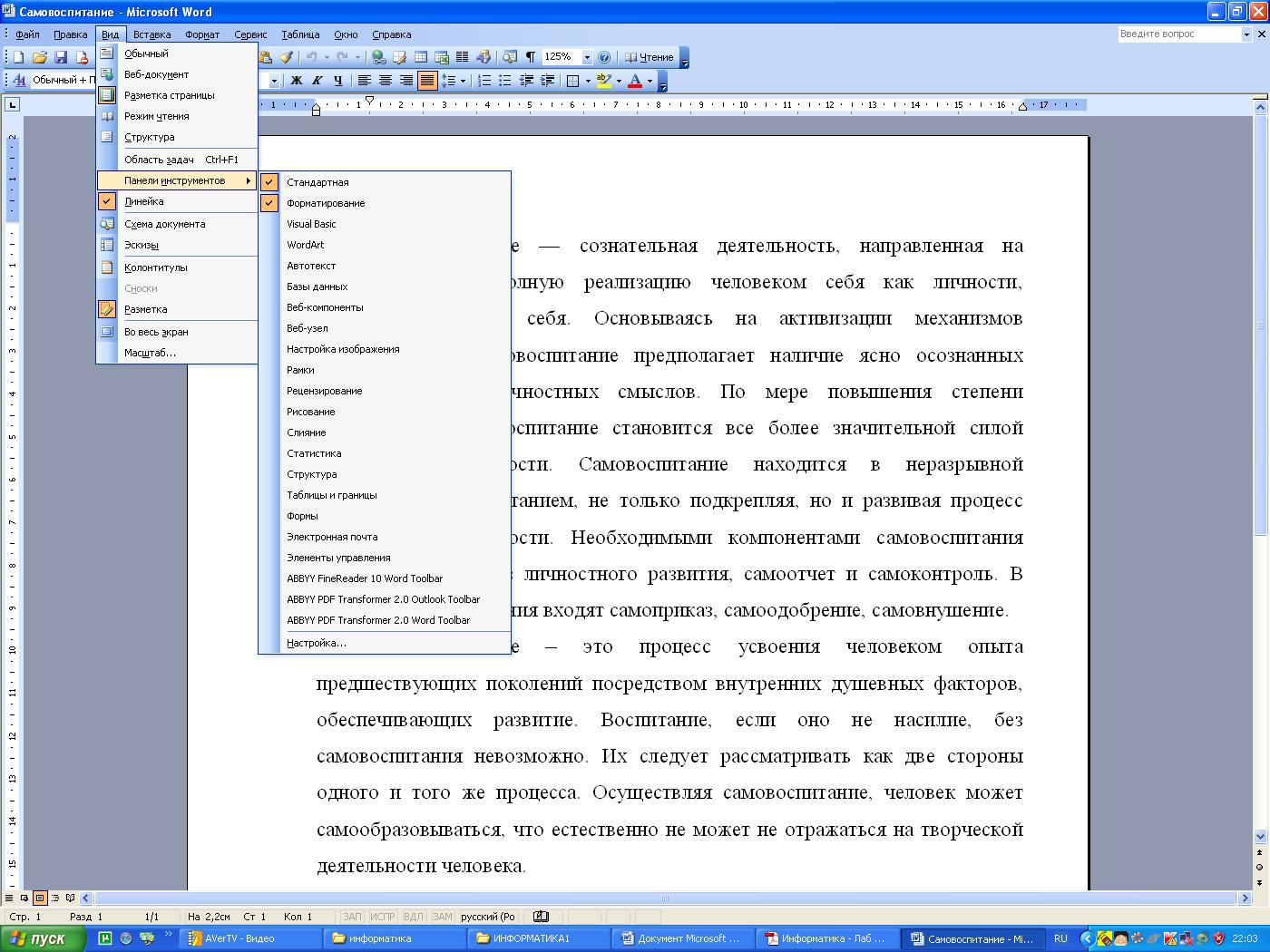 Страницы (текстовый процессор) - pages (word processor) - qwe.wiki