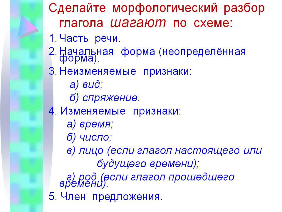 Спряжение глаголов в русском языке: как определить спряжение в настоящем времени по правилам в 4 классе и таблица с примерами для этого