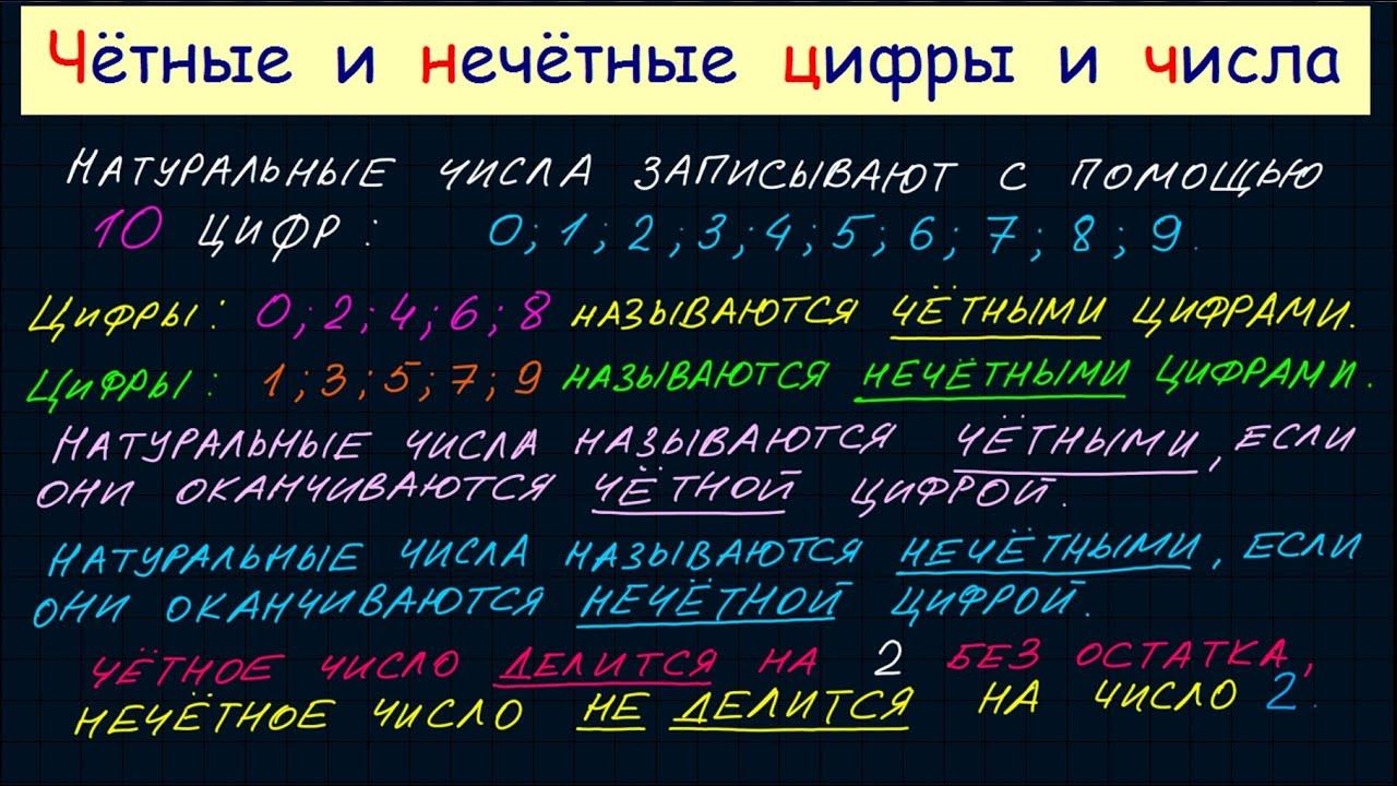 Четные и нечетные числа от 1 до 20 - задания в картинках