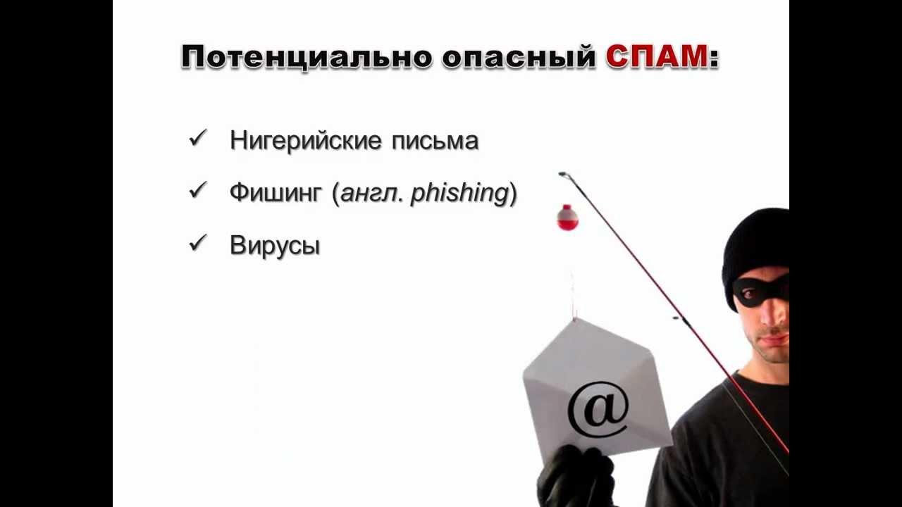 Как легко и просто избавится от спама в почте