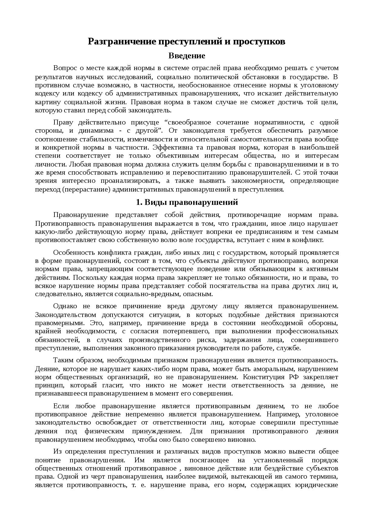 Разница между поступком и проступком