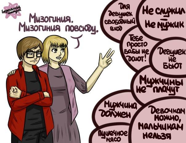 Кто такой мизогин, почему их так называют?